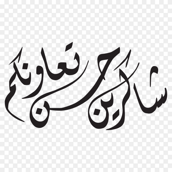 Arabic calligraphy of text (We thank you for your cooperation) on transparent background PNG