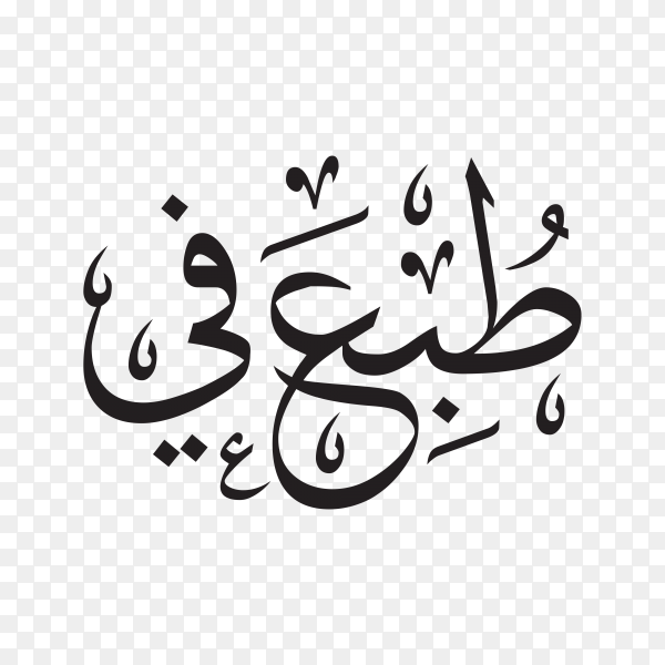 Arabic calligraphy of text (printed in) on transparent background  PNG