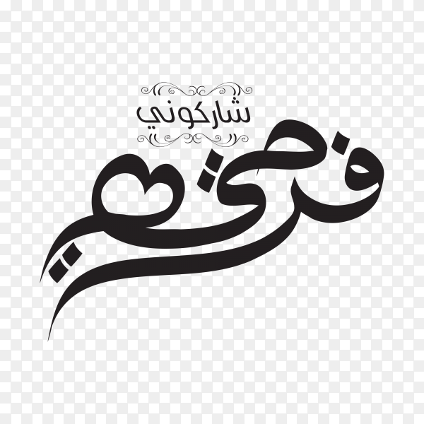Arabic calligraphy of text (Share my joy ) on transparent background PNG