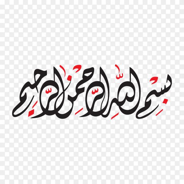 Arabic font islamic calligraphy bismillah rahman rahim  on transparent background PNG.png