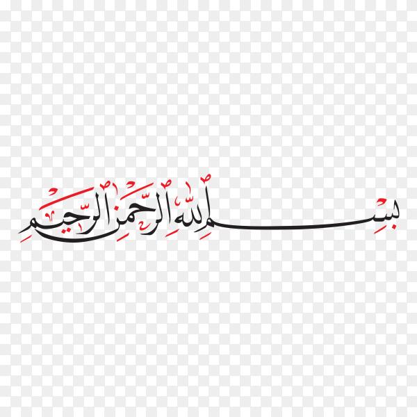Arabic font islamic calligraphy bismillah rahman rahim premium vector PNG.png