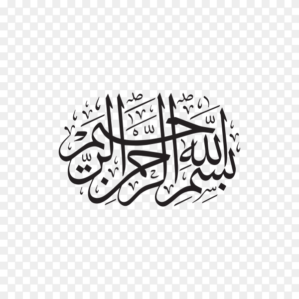 Arabic islamic Calligraphy of Bismillah Al Rahman Al Rahim, The first verse of THE QUR'AN on transparent PNG.png