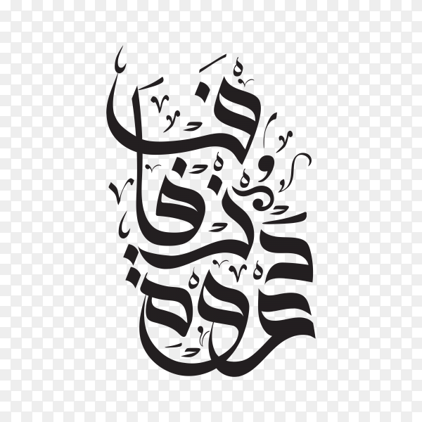 Arabic Islamic calligraphy of text ( wedding invitation ) on transparent background PNG