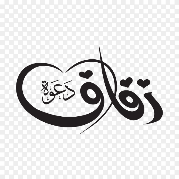 Arabic Islamic calligraphy of text ( wedding invitation ) premium vector PNG