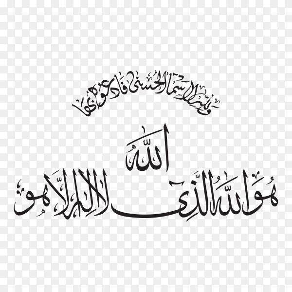 Ayatul KursiVerse of The Throne (Al-Quran Chapter 2Sura Al-Baqarah verse 255) with Arabic calligraphy on transparent background PNG