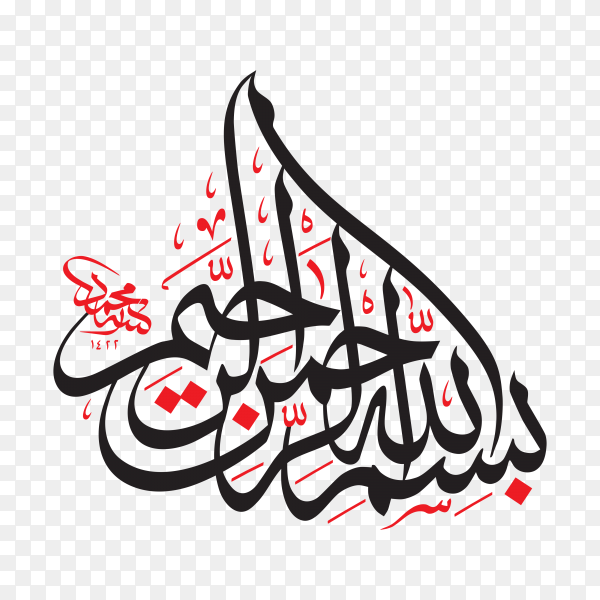 Bismillah Written in Islamic or Arabic Calligraphy. Meaning of Bismillah In the Name of Allah on transparent PNG.png