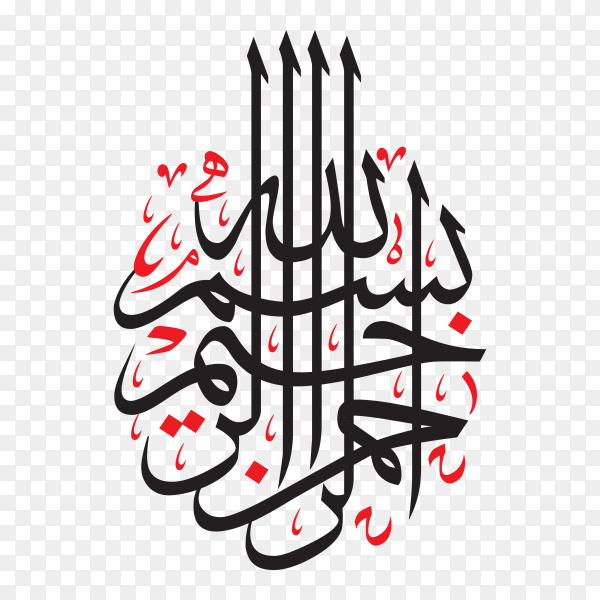 Bismillah Written in Islamic or Arabic Calligraphy. Meaning of Bismillah In the Name of Allah on transparent background PNG.png
