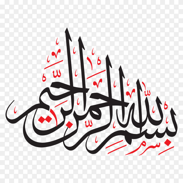 Bismillah Written in Islamic or Arabic Calligraphy. Meaning of Bismillah In the Name of Allah Clipart PNG.png