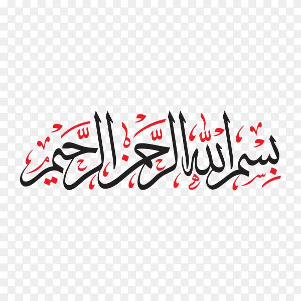 Bismillah Written in Islamic or Arabic Calligraphy. Meaning of Bismillah In the Name of Allah premium vector PNG.png
