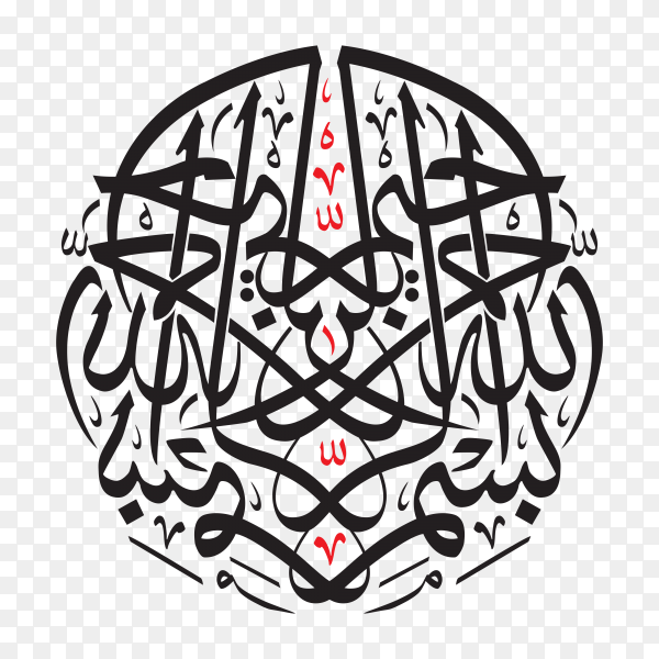 Bismillah besmellah(In the name of God, the Most Gracious, the Most Merciful) written in Arabic calligraphy Clipart PNG.png