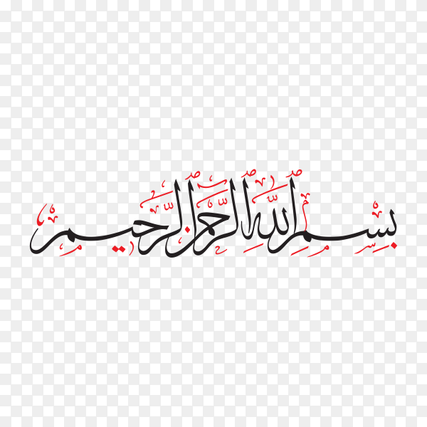 Bismillah besmellah(In the name of God, the Most Gracious, the Most Merciful) written in Arabic calligraphy on transparent PNG.png