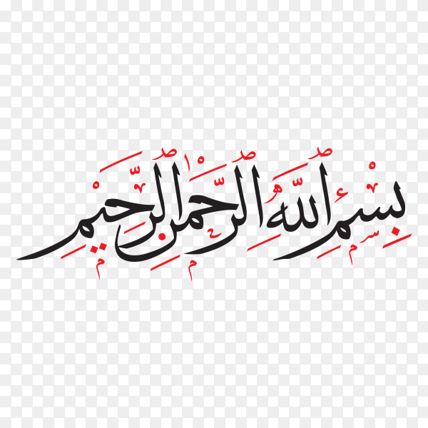 Bismillah besmellah(In the name of God, the Most Gracious, the Most Merciful) written in Arabic calligraphy premium vector PNG.png