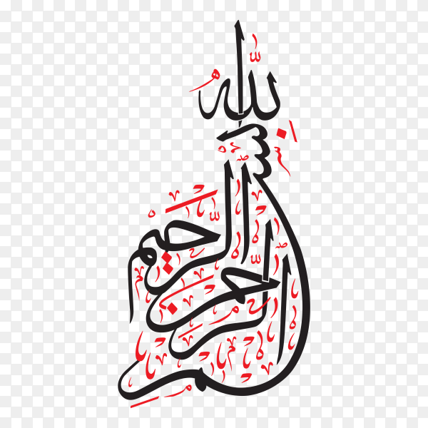 Bismillah besmellah(In the name of God, the Most Gracious, the Most Merciful) written in Arabic islamic calligraphy on transparent PNG.png