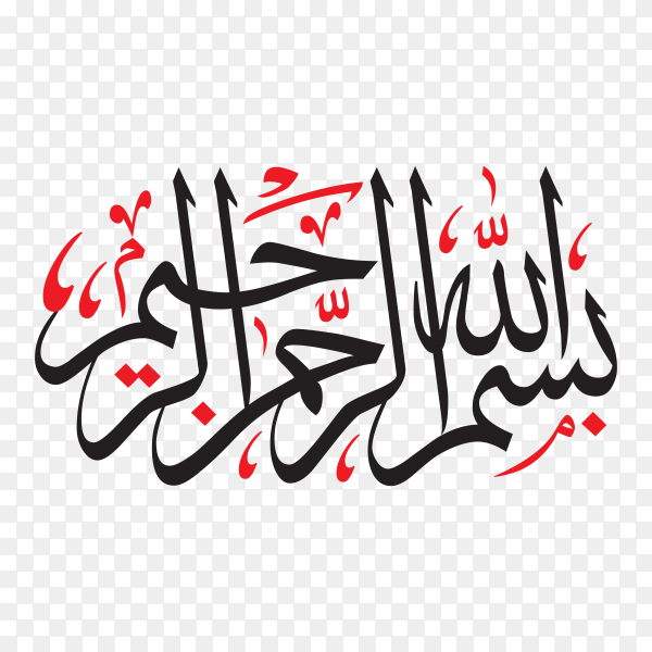 Bismillah besmellah(In the name of God, the Most Gracious, the Most Merciful) written in Arabic islamic calligraphy on transparent background PNG.png