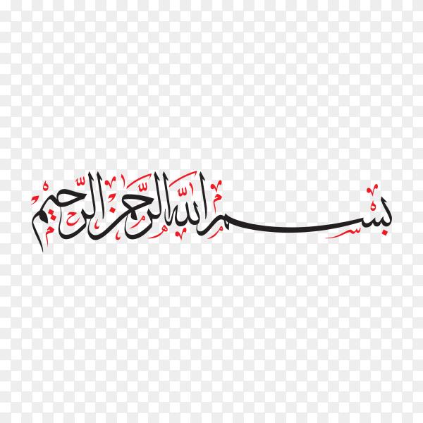 Bismillah rahman rahim in Arabic Islamic calligraphy Clipart PNG.png