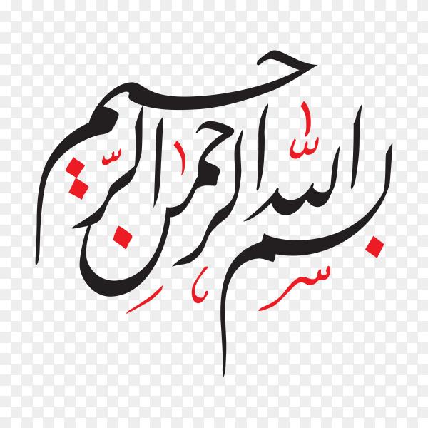 Bismillah rahman rahim in Arabic Islamic calligraphy on transparent PNG.png