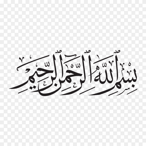 Bismillah rahman rahim in Arabic Islamic calligraphy on transparent background PNG.png
