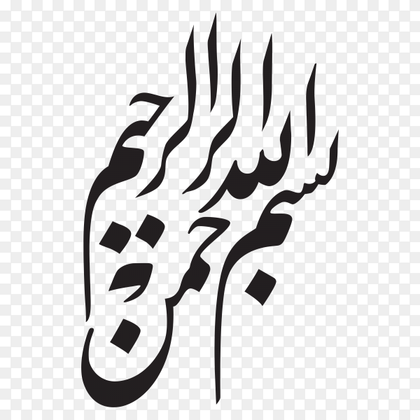 Bismillah. Islamic or arabic Calligraphy. Basmala – In the name of God on transparent background PNG.png