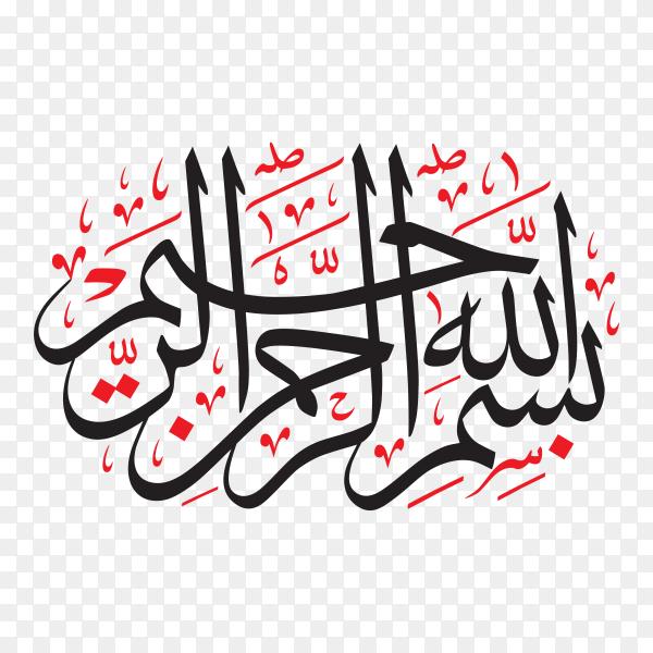 Bismillah. Islamic or arabic Calligraphy. Basmala – In the name of God Clipart PNG.png