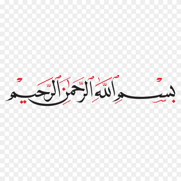 Bismillah. Islamic or arabic Calligraphy. Basmala – In the name of God premium vector PNG.png