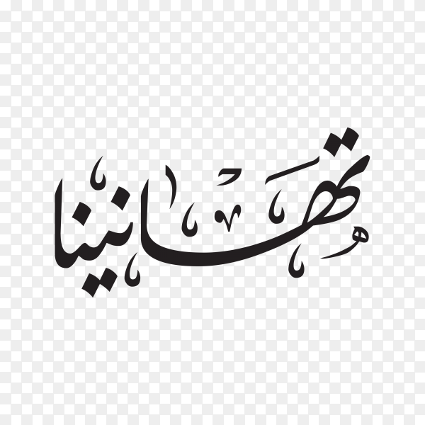 Congratulations written in Arabic Calligraphy transparent background PNG