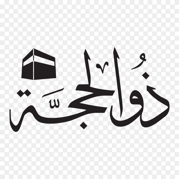 Dhu al-Hijjah , 12th month in lunar based Islamic Hijri Calendar in arabic calligraphy style on transparent background PNG.png