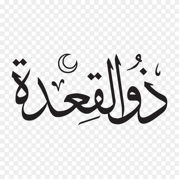 Dhu el-qa'dah , 11th month in lunar based Islamic Hijri Calendar in arabic calligraphy style on transparent background PNG.png