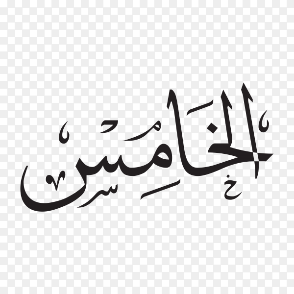 Fifth in Arabic calligraphy on transparent background PNG.png