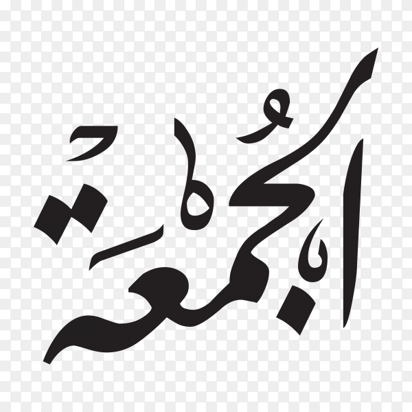 Friday in Arabic calligraphy specially for arabic calendar on transparent background PNG.png