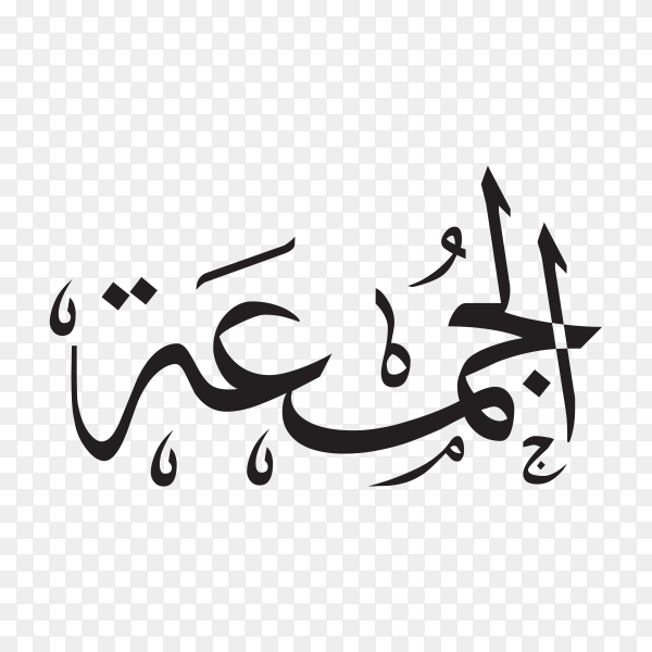 Friday written in Arabic calligraphy on transparent background PNG.png