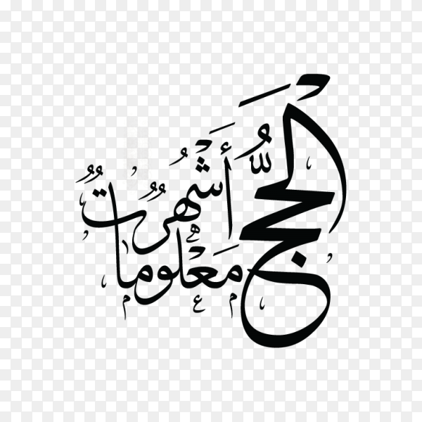 Hajj with Arabic Islamic calligraphy on transparent background PNG