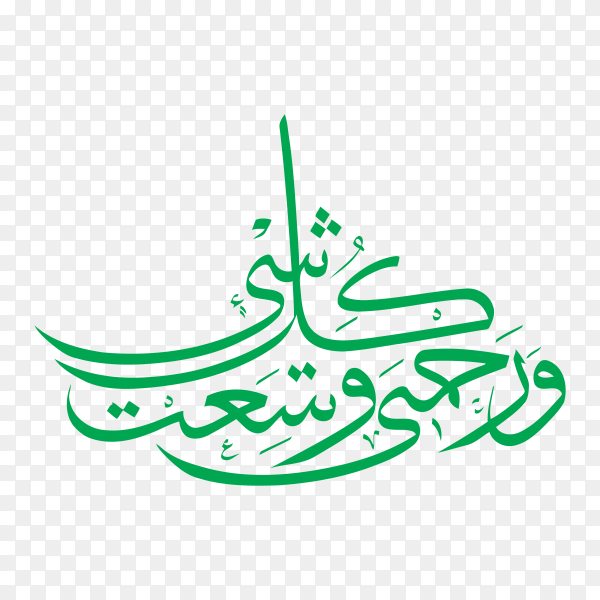 Holy Quran Arabic calligraphy, translated (My mercy encompasses everything ) on transparent background PNG