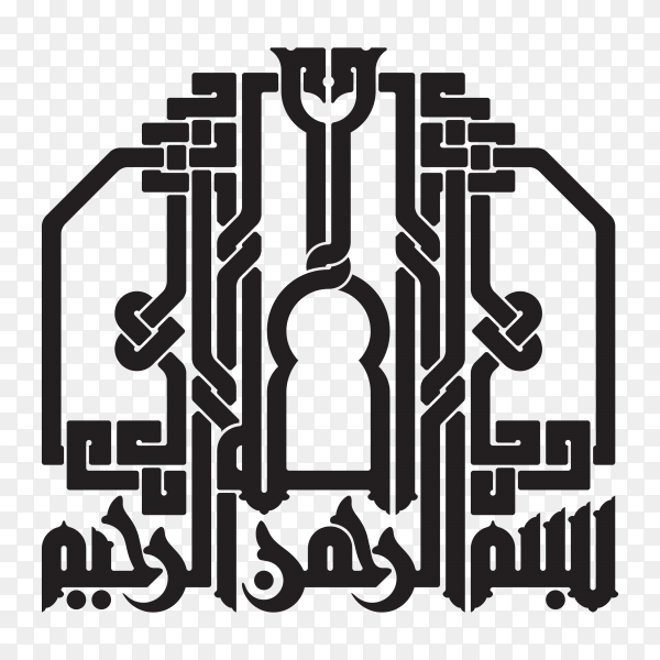Islamic abstract calligraphy art of the name of allah on transparent background PNG.png