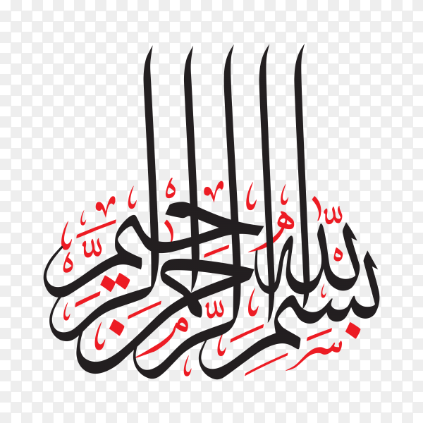 Islamic abstract calligraphy art of the name of allah premium vector PNG.png