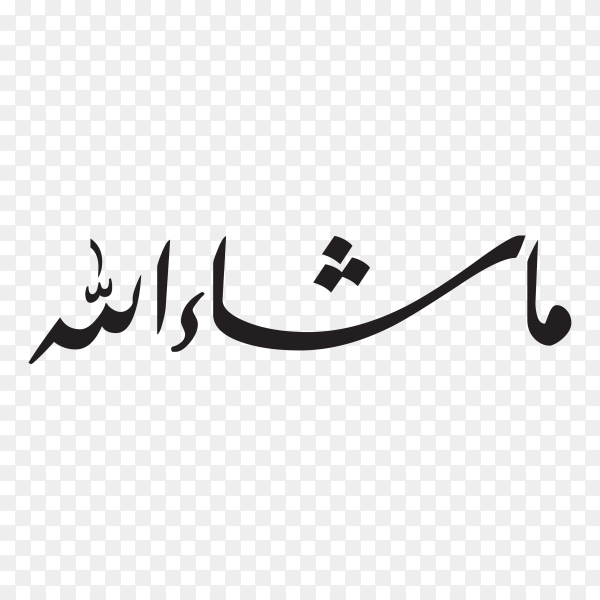 Mashallah, also Masha'Allah, Ma shaa Allah, in Arabic Calligraphy on transparent background PNG.png