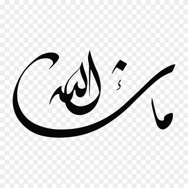 Mashallah in Arabic Calligraphy on transparent background PNG.png
