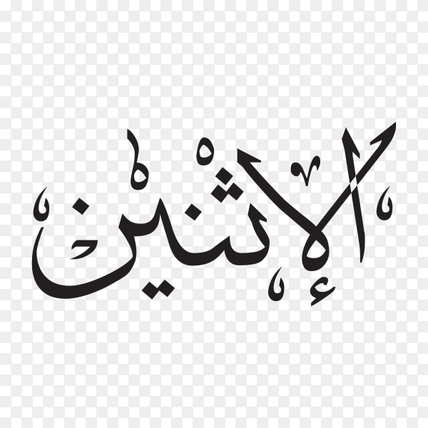 Monday in Arabic calligraphy specially for arabic calendar on transparent background PNG.png