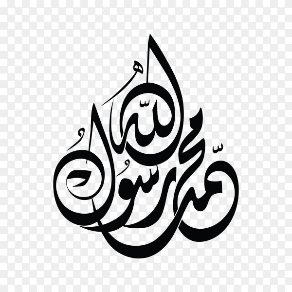 Muhammad is the Messenger of Allah written in Arabic Islamic calligraphy on transparent background PNG