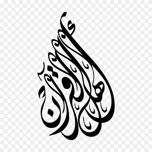People of the quran written on Arabic calligraphy on transparent background PNG.png