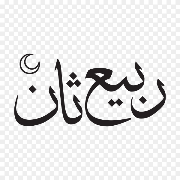 Rabi thani , 4th month in lunar based Islamic Hijri Calendar in arabic calligraphy style on transparent background PNG.png