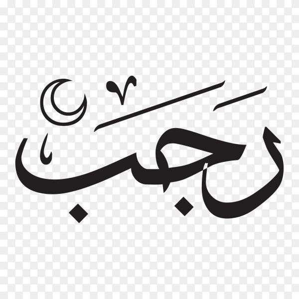 Rajab , 7 th month in lunar based Islamic Hijri Calendar in arabic calligraphy style on transparent background PNG.png