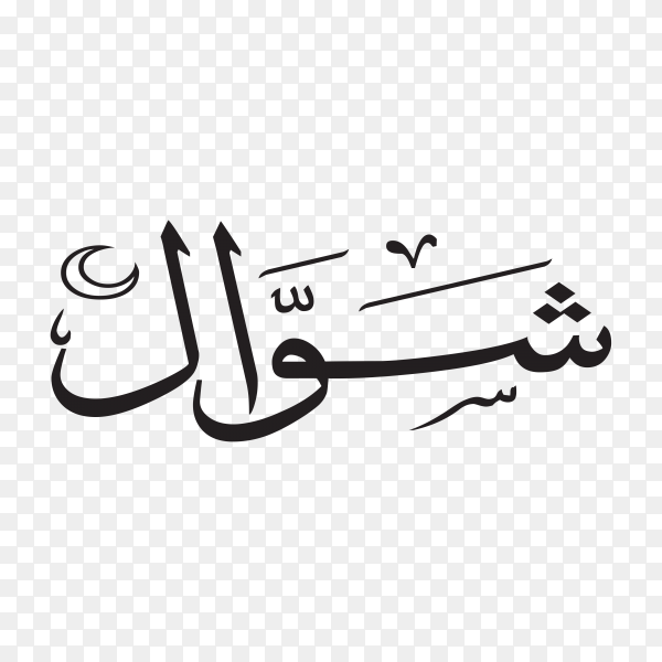 Shawwal , 10 th month in lunar based Islamic Hijri Calendar in arabic calligraphy style on transparent background PNG.png