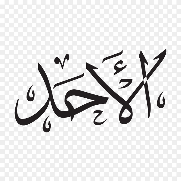 Sunday in Arabic calligraphy specially for arabic calendar on transparent background PNG.png