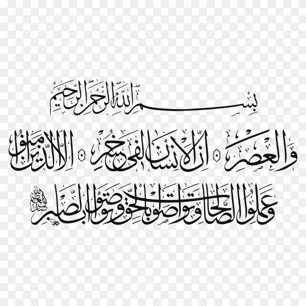 Surah Al-Asr Holy Quran with Arabic Islamic calligraphy on transparent background PNG