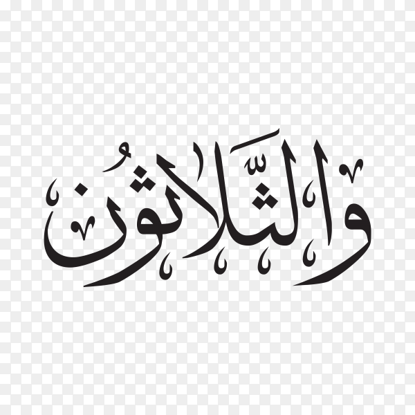 The Thirty in Arabic calligraphy on transparent PNG.png