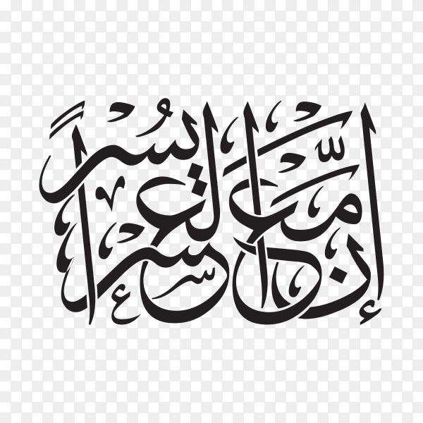 The ease with hardship (Holy Quran) written in Arabic Islamic calligraphy on transparent background PNG