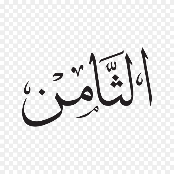 The eighteen in Arabic calligraphy on transparent background PNG.png