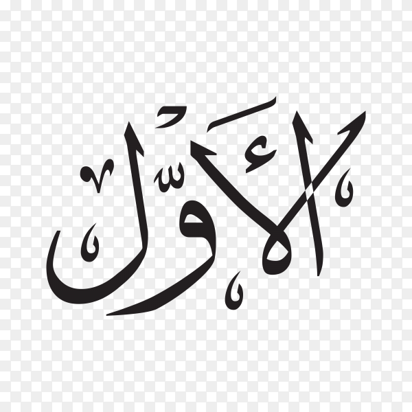 The first in Arabic calligraphy on transparent background PNG.png