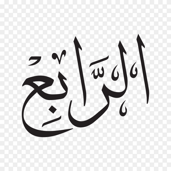 The fourth in Arabic calligraphy on transparent background PNG.png