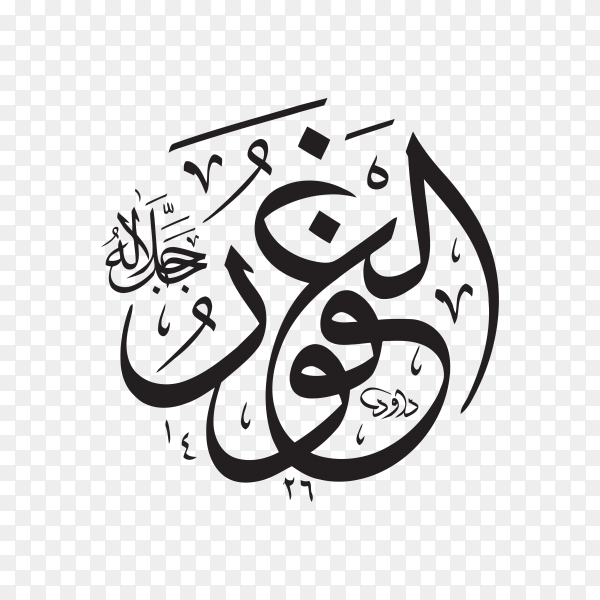The name of Allah (al-ghafour) written in Arabic calligraphy on transparent background PNG